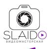 SLAIDO | Видеомастерская | Красноярск