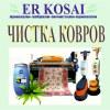 Er Kosai