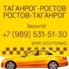 Такси Таганрог-Ростов 1190р.