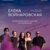 Елена Войнаровская/FLЁUR в Киеве