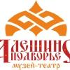 """Музей-театр """"Алёшино Подворье"""""""