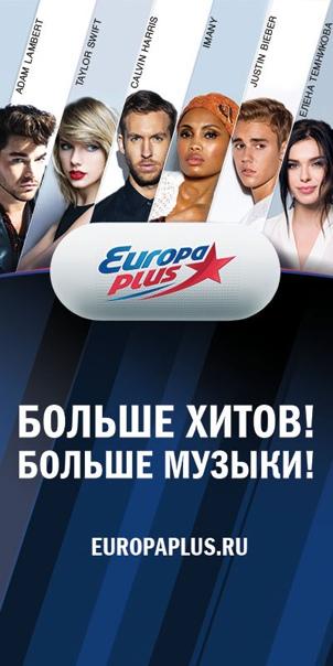 Европа Плюс | группа