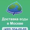 Доставка воды в Москве - prirodnie-istochniki.ru
