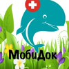 Ветеринарная Клиника МобиДок
