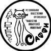 САФФИ-клуб любителей кошек, выставки кошек