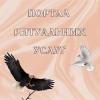 Ритуальный портал - Ritualspravka