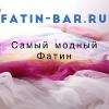 ФАТИН / ЕВРОФАТИН КУПИТЬ В МОСКВЕ - FATIN-BAR.RU