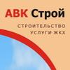 АВК Строй (Строительство, услуги ЖКХ)