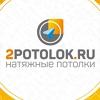 Натяжные потолки в Воскресенске, Московской обл.