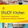 ENJOYKitchen - мебель на заказ дешево в Спб