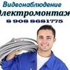 Электромонтаж в Тюмени . Видеонаблюдение Тюмень