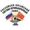 Российско- Китайский Торгово Промышленный Союз