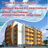 АРЕНДА ЖИЛЬЯ в Севастополе! Снять/сдать недвижим