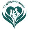 Благотворительный Фонд «Содействие-детям»