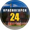 Красногорск 24