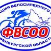 Федерация велоспорта Оренбургской области