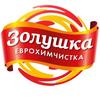 """Евро ХИМЧИСТКА """" Золушка""""  г.Ульяновск"""