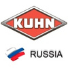 КУН Россия I KUHN Russia
