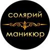 Солярий   Маникюр   Наращивание ногтей   Воронеж