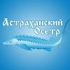Подарок из Астрахани