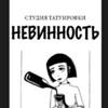 Тату студия | Пермь