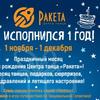 """День рождения Центра танца """"Ракета"""""""