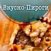 Осетинские Вкусно Пироги в Москве с доставкой