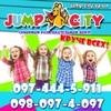 JUMP CITY/ Джамп Сити/ Мелитополь