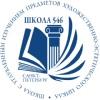 Школа № 546 Санкт-Петербурга