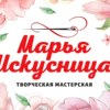 """Творческая мастерская """"Марья Искусница"""""""