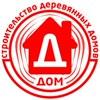 Derevyanny Dom