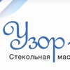 Стекла, Зеркала. УЗОР (Стеклярус)  г. Красноярск