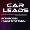 Партнерская CPA сеть Car-Leads.ru