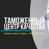 """Таможенный Центр Качества """"CQC"""""""