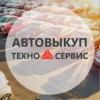 Автовыкуп Техно-Сервис