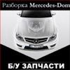 Mercedes Dom | авторазбор