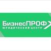 "ЮЦ ""БизнесПРОФ"" регистрация, ликвидация, печати"