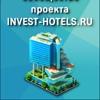 Официальное сообщество проекта «Invest hotels»
