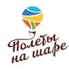 Полет на Воздушном Шаре Москва/СПб/Самара/Тюмень