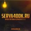 Serva4ook.ru - Игровые сервера CS 1.6 ©