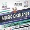 MUSIC CHALLENGE  12/12/17  Студенческий концерт
