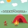 "МБУ ДОЛ ""Электроника"" г. Белгорода"