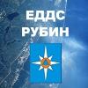 ЕДДС РУБИН