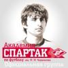 Академия «Спартак» имени Ф. Черенкова
