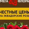 МЕГА-ФЛОРА/ЦВЕТЫ/ДОСТАВКА/УФА