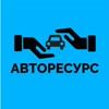 Новые и Б/У автозапчасти в Крыму | ООО Авторесур