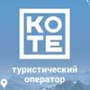 """Туристический оператор """"КОТЕ"""""""