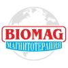 BIOMAG™ магнитотерапия | БИОМАГ™ magnetotherapy