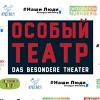 'Особый театр' в Нюрнберге. 18-19.11.2016.