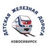Детская железная дорога Новосибирск